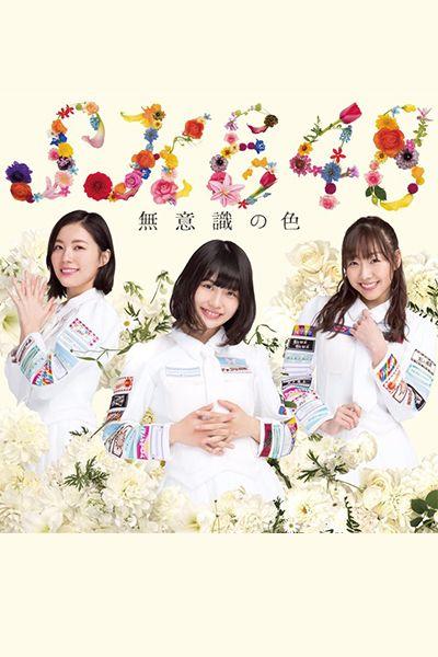 SKE48無意識の色制服衣装販売