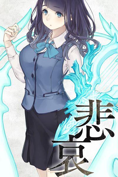 シノアリス現実編人魚姫コスプレ衣装販売