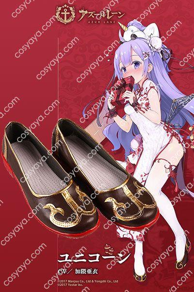 ユニコーン 春の贈り物 コスプレ靴