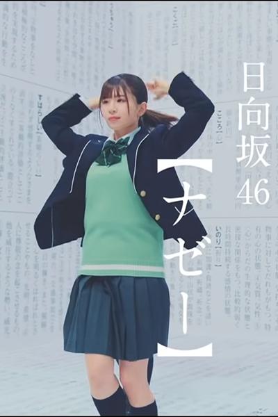 日向坂46 ナゼー MV衣装
