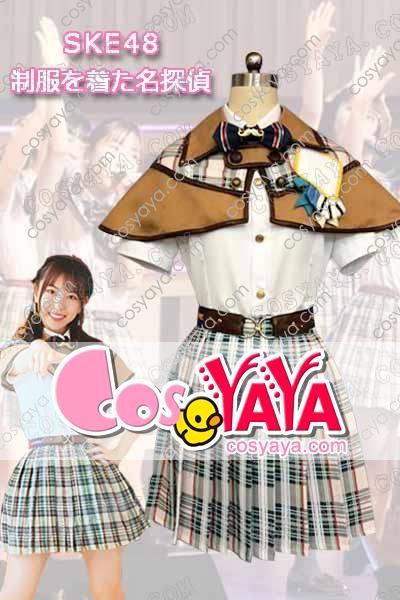 SKE48 制服を着た名探偵 衣装